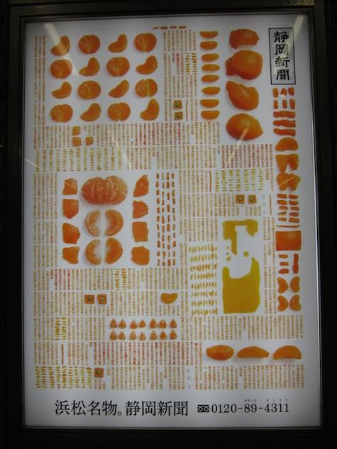 oranges_ad