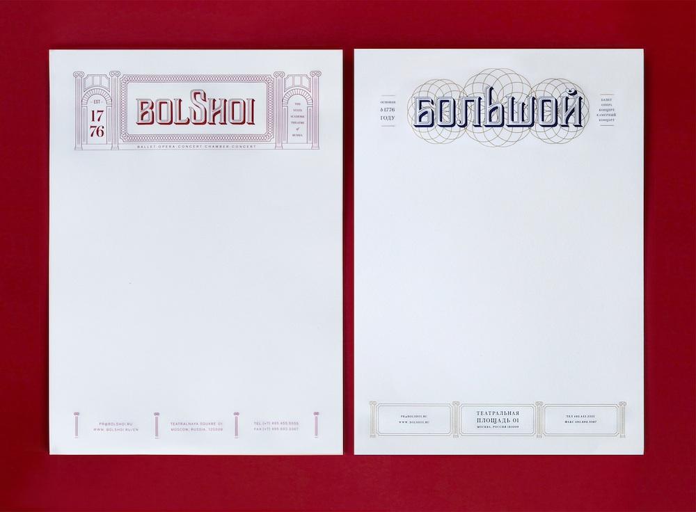 bolshoi collateral design